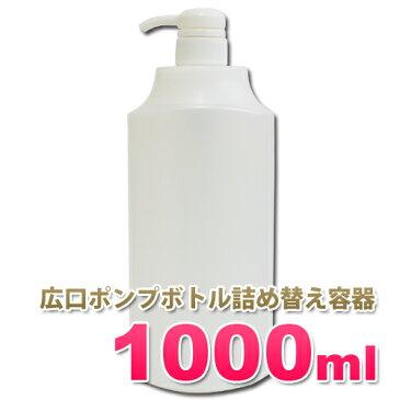 広口ポンプボトル1000ml 広口で詰め替えしやすい!大容量 1リットルボトル 詰め替え容器 日本製 シンプルな無地ボトル ソープディスペンサー 業務用シャンプー、リンス、コンディショナー、ボディーソープの小分けに!アプリケーター容器 広口タイプ