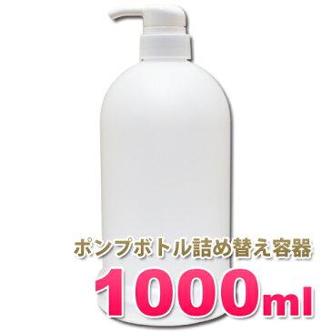 ポンプボトル1000ml *PE-1L シンプルで美しいフォルムの詰め替え容器 日本製 無地ボトル ディスペンサーポンプ式 大容量 1リットルボトル 業務用シャンプー、リンス、コンディショナー、ボディーソープの小分けに!アプリケーター容器