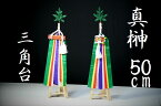 真榊 三角台付 神棚 神具 ■ まさかき 大・特大 神棚用 50cm ■ 三種の神器 五色の絹