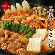激旨豚ホルモン鍋2〜3人前〆の麺付き