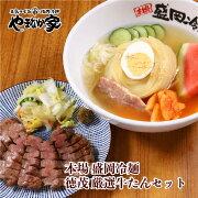 本場盛岡冷麺・徳茂厳選牛たんセット!