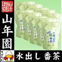 水出し 番茶 水出し緑茶 国産 一番荒番茶 10g×25パッ...