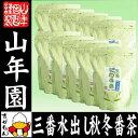 水出し 番茶 水出し 緑茶 国産 10g×30パック×10袋...