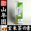玄米茶の素 200g 送料無料 国産 お茶 茶葉 緑茶 ギフト 母の日...