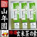 特選玄米茶の素 200g×3袋セット 送料無料 国産 お茶 茶葉 緑茶...