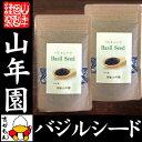 【無添加・無農薬】バジルシード 125g×2袋セット スーパ...