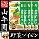 【国産野菜使用】野菜ブイヨン 4g×30パック×10袋セット 粉末タイ...