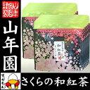 【国産100%】さくらの和紅茶 2g×5パック×10袋セット...