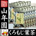 【国産 100%】クロモジ茶(葉) 2g×10パック×10袋...