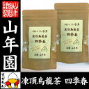 凍頂烏龍茶 四季春 ウーロン茶 台湾産 ティーパック 2g×...