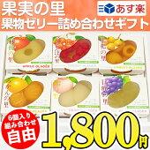 果物ゼリーギフト