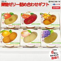 果物ゼリー詰め合わせギフト-果実の里