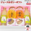 ★[ご進物用] 果汁100%果物ジュース&果物ゼリー(袋入り