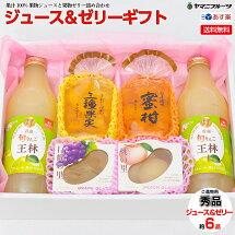 果汁100%果物ジュース&果物ゼリー