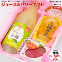 [ご進物用] 果汁100%果物ジュース&果物ゼリー(袋入りゼ