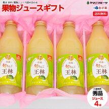 果汁100%りんごジュース詰め合わせギフト