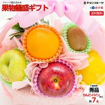 果物籠盛ギフト