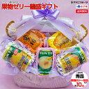 ★◆[ご進物用]果物ゼリー籠盛ギフトL(袋入り果物ゼリー・果