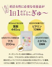妊活女性に必要な栄養素がたった1日1カプセルにぎゅ〜