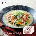 やまや 長崎ちゃんぽん3食セット(九州 お取り寄せ グルメ ...