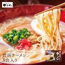 やまや 長浜ラーメン(5食入)(九州 お取り寄せ グルメ おつまみ ご飯のお供 手土産 ギフト)