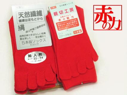 5本指ソックス赤・綿混クルー丈鹿じるし 日本製・レディース5本指靴下22-24cm 取寄対応商品  RCP (050-21)