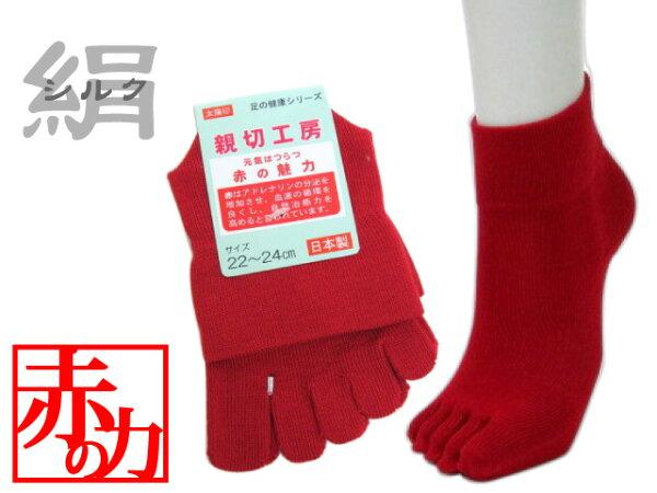 5本指ソックス赤・絹(正絹・表糸シルク100%)口ゴムゆったりクルー丈レディース22-24cm鹿じるし 日本製・奈良の5本指靴下