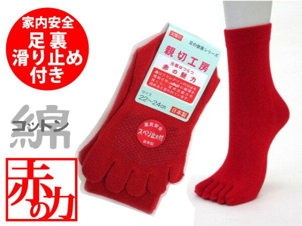 5本指ソックス赤・綿混滑り止め付きクルー丈鹿じるし 日本製・レディース5本指靴下22-24cm 取寄対応商品  RCP (050