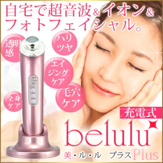 Rechargeable multi-function facial machine belulu Plus ultrasound, iontophoresis, Este home Este composite facial instrument skin LED Photo facial wrinkle pore facial machine cheap beautiful Hall