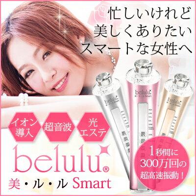 belulu-smart