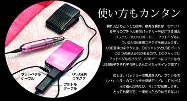 ネイルマシーンプチトル専用USB対応フットペダルプチトル-M/プチトル-L/プチトル-S専用petitorネイル麗堂