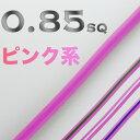住友電装 AVSS 電線 ハーネス 0.85 sq 1m 切り売り ...