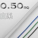 住友電装 AVSS 電線 ハーネス 0.5 sq 1m 切り売り 自...