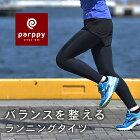 レディース骨盤サポートランニングタイツ段階着圧ロング女性美脚マラソンジョギングウォーキングインナーコンプレッションレギンススパッツサポート加圧スポーツ吸汗速乾UVカット10分丈ウェアアウトドアリカバリーparppyパーピー