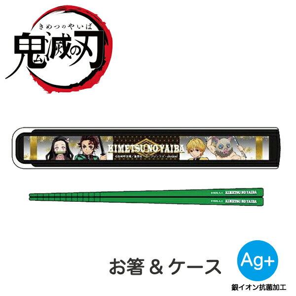 箸・スプーン・フォーク, 箸&ケース 2 Demon Slayer Kimetsu no Yaiba