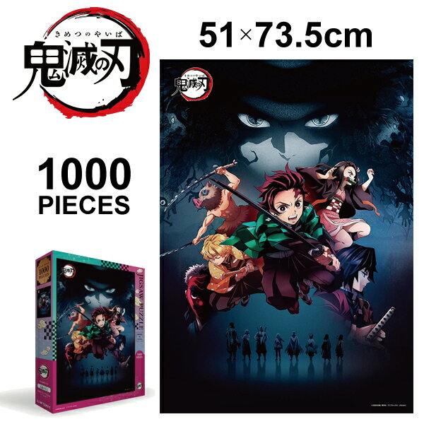パズル, ジグソーパズル 2 1000 Demon Slayer Kimetsu no Yaiba