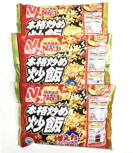 炒飯 セット 本格炒め炒飯 450g 3袋 ニチレイ 冷凍