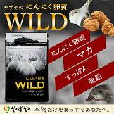 //thumbnail.image.rakuten.co.jp/@0_gold/yazuya/01_img/lp/20000001/wild-thumb-00a.jpg?_ex=162x162