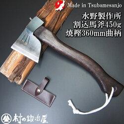 【頑張って送料無料!】越後三条打刃物水野製作所作焼曲柄割込馬斧(バキン)450gボタン360mmサック入焚付が楽に作れます