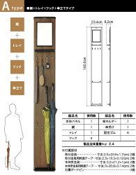 【頑張って送料無料!】玄関まわりの収納ラックeBOARD(イーボード)Atype鏡+トレイ+フック+傘立てタイプ