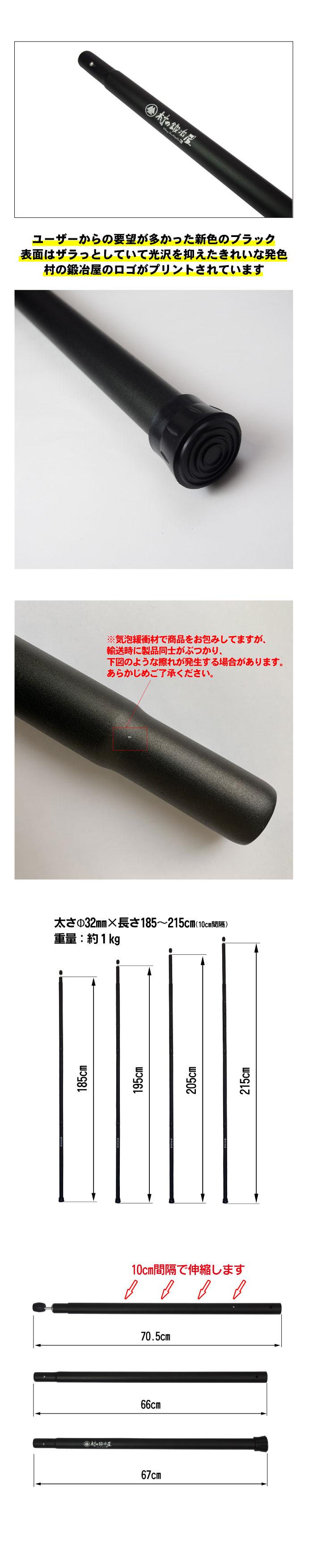 伸縮アルミタープポールブラック太さ32mm×長さ185・195・205・215cm【村の鍛冶屋】【頑張って送料無料!】