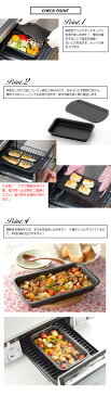 【安心の日本製】グリルdeクック オーブンパン 38986IH・ガス火の魚焼きグリルで、ダッチオーブン料理が楽しめる!焼き魚・餅用のプレートとしても使えます幅25.5×奥行15.5×高さ0.8cm