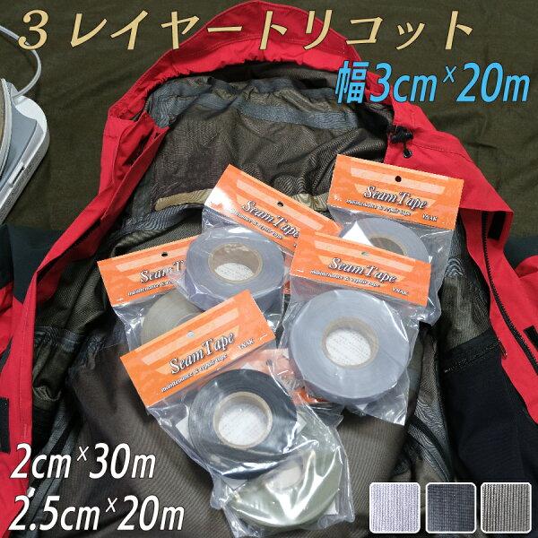 YNAKシームテープテントザックタープシートレインウェア補修3レイヤートリコット適合縫い目リペア防水対策メンテナンス用トリコット