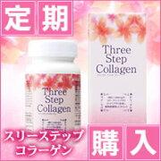 コラーゲンペプチド スリーステップコラーゲン サンプル サプリメント タイプコラーゲン