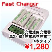 単3・単4ニッケル水素充電池用充電器(4本タイプ) 充電状態が一目で分かる残量表示機能付車内でも充電できるシガーソケットアダプター付