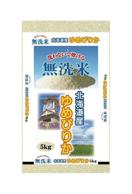 【無洗米】北海道産ゆめぴりか 5kg 無洗米 送料無料 北海道産 ゆめぴりか ※北海...