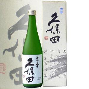 久保田 碧寿 純米大吟醸(山廃仕込) 720ml 新潟からお届けいたします。