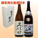 【新品商品です。】人気ブランド新潟銘酒 飲み比べセット180...