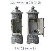 精和産業石のローソク立2型小型プラスアルファ