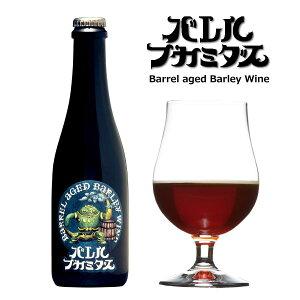 【限定醸造】バレルフカミダス Batch No.55 バーレーワイン(クール便限定)